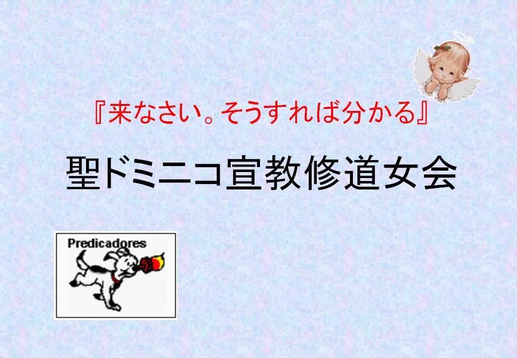 ☆那覇教区サマーキャンプ3
