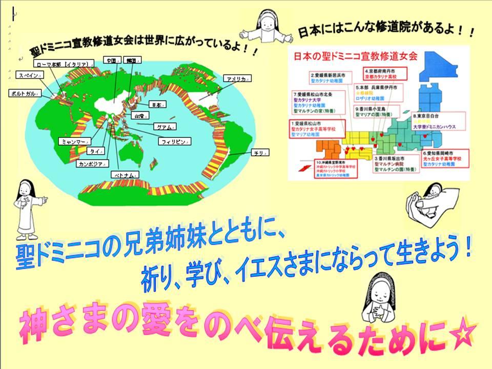 修道会地図