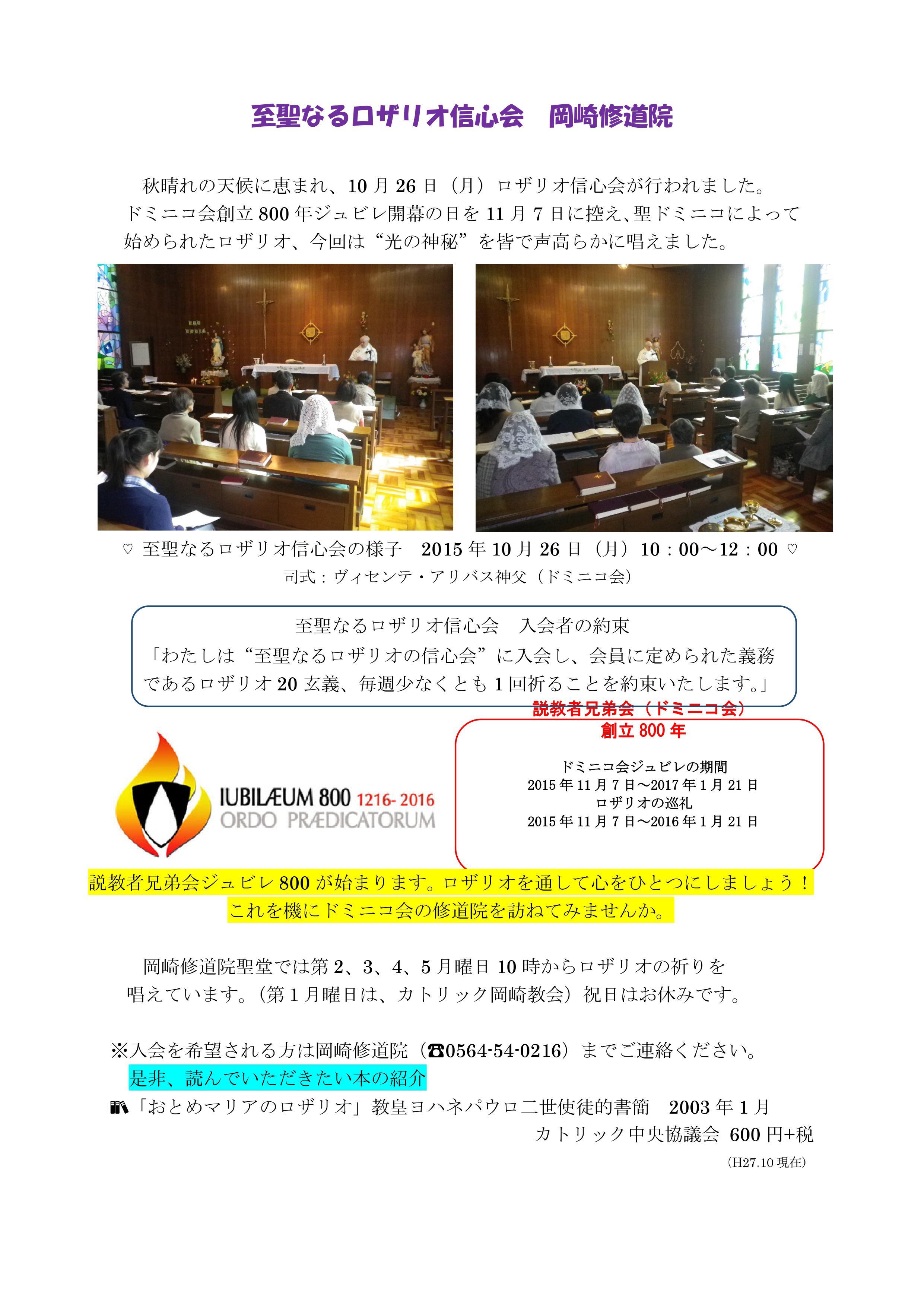2015.10岡崎報告書